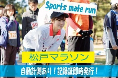 第21回スポーツメイトラン松戸江戸川河川敷マラソン大会【計測チップ有り】