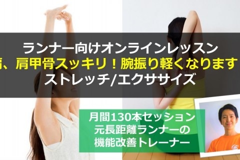 【オンラインレッスン】肩、肩甲骨スッキリストレッチ&エクササイズ。(夜ですが食後でも大丈夫です)