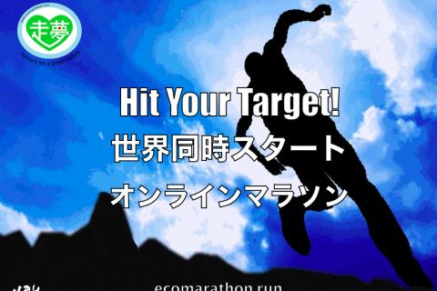 Hit your target! 世界同時スタート オンラインマラソン