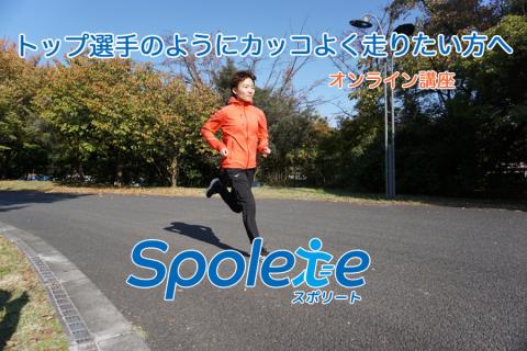 【1回から参加OK】トップ選手のようにカッコよく走りたい方へ 〜ランニング講義&トレーニング〜