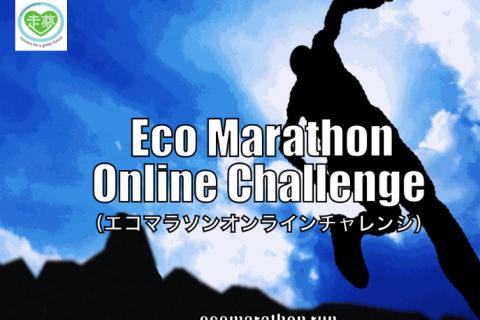 第1回エコマラソンオンラインチャレンジ(バフ−ラン)