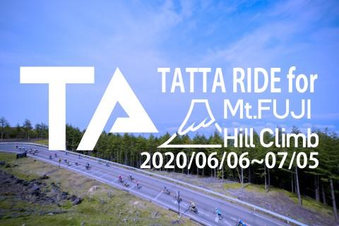 TATTA RIDE for Mt.富士ヒルクライム