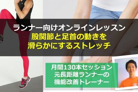 【オンラインレッスン】股関節と足首の動きをなめらかにするストレッチ、コンディショニング