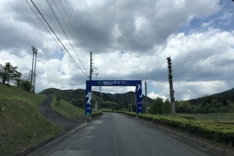 """道後山クロカンパーク""""ファンRUN"""""""