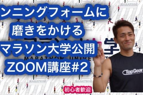 マラソン大学公開ZOOM講座  【プロトレーナー奥山智也教授のフォーム、動きに磨きをかける#2】