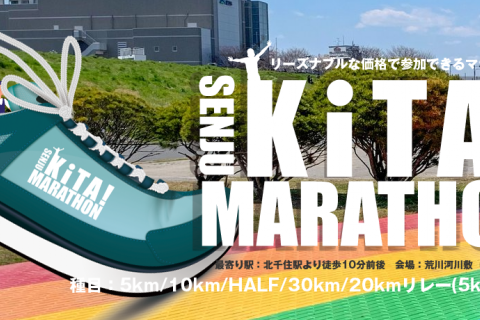 第9回・KITA!SENJU(北千住)マラソン