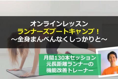 【オンラインレッスン】ランナーズブートキャンプ~全身トレーニング編~リンクフィットネス主催