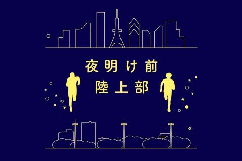 【インターバル】10/28(水)(3000m+1000m+400m)×3セットin 織田フィールド