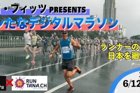 プロ・フィッツ presents ランたなデジタルマラソン(5km・10km・15km)
