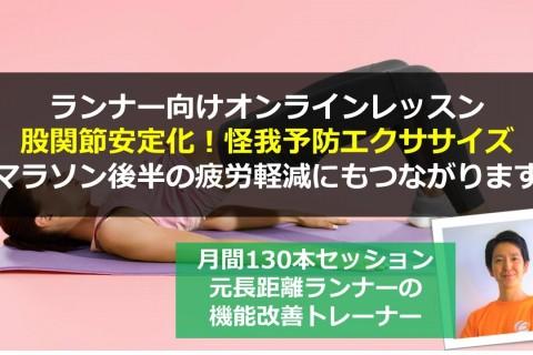 【ランナー向けオンラインレッスン】股関節安定性向上エクササイズ リンクフィットネス主催