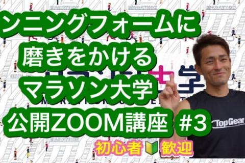 マラソン大学公開ZOOM講座  【プロトレーナー奥山智也教授のフォーム、動きに磨きをかける#3】