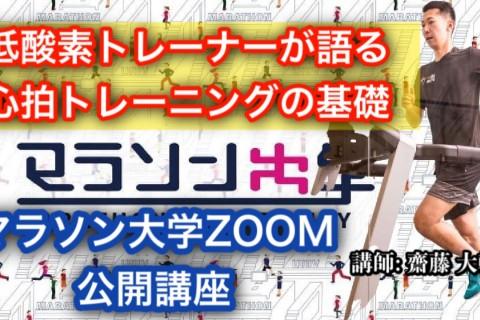 【心拍トレーニングの基礎】マラソン大学ZOOM公開講座