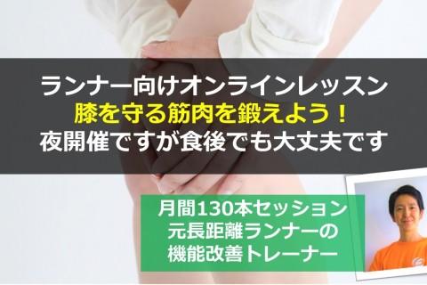 【ランナー向けオンラインレッスン】膝を守る筋肉を鍛えよう!エクササイズ(食後でも大丈夫です)