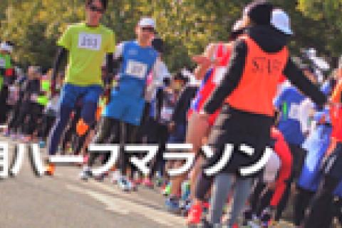 第14回・季節の彩湖ハーフマラソン