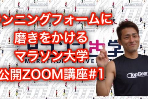 ランニングフォームに磨きをかける!マラソン大学ZOOM公開講座#1