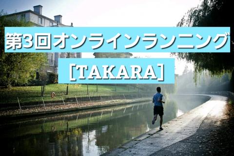【無料体験】第3回オンラインランニングイベント[TAKARA]
