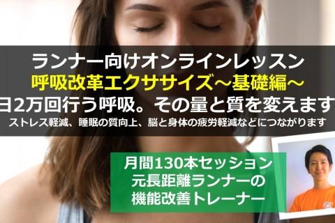 【オンラインレッスン】呼吸改革エクササイズ~基礎編~ (呼吸は3段階に分けます。最初の基礎編です)
