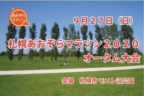 札幌あおぞらマラソン2020オータム大会
