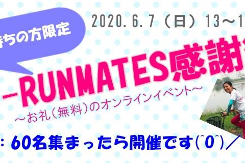 AKI-RUNMATES感謝祭(オンライン)