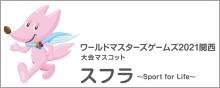ワールドマスターズゲームズ2021関西 大会マスコット スフラ