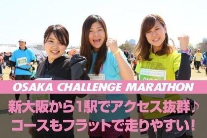 第11回 大阪チャレンジマラソン~ロケットマラソンに向けたトレーニング~