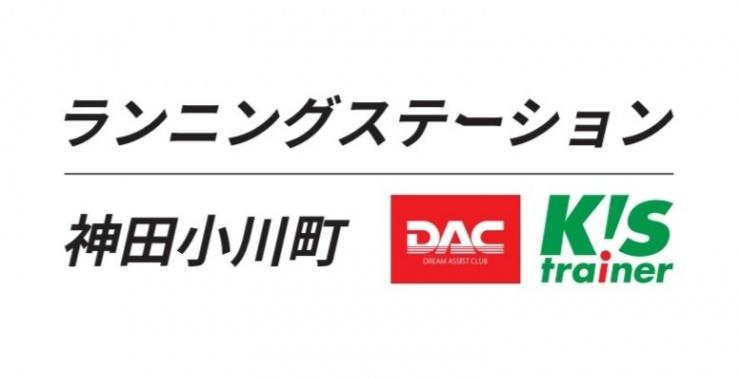 【新規ビジター会員登録(都度利用)】ランニングステーション神田小川町