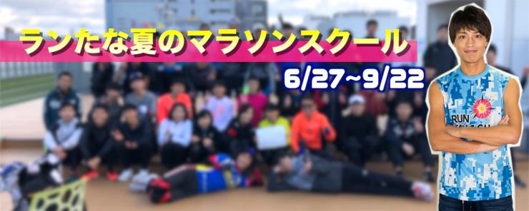 [8/1長岡]RUNを学べ!ランたなマラソンスクール-ストレッチ・筋トレ・フォーム・ラン練-