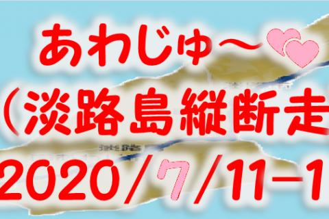 あわじゅ~(淡路島縦断走)