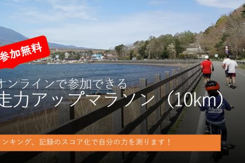 【無料】☆オンライン☆走力アップマラソン(10km)