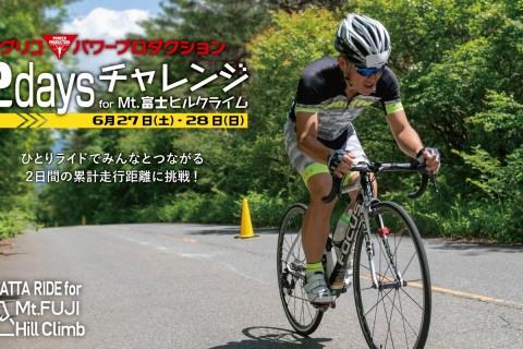 グリコ パワープロダクション2daysチャレンジ for Mt.富士ヒルクライム
