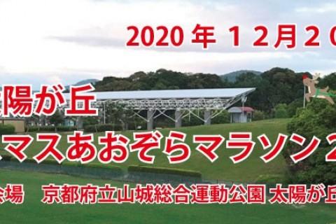 京都太陽が丘クリスマスあおぞらマラソン2020