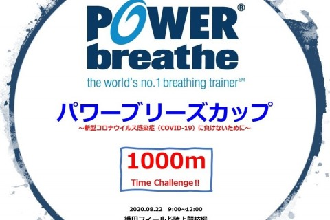 【第1戦】パワーブリーズカップ 1000mチャレンジ