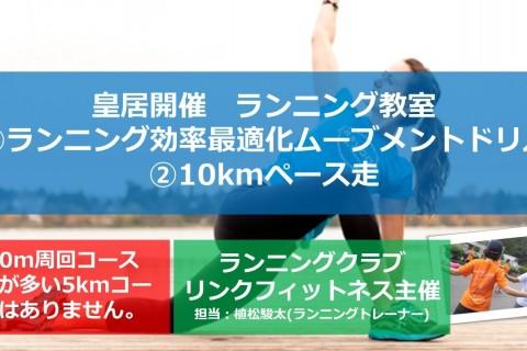 【東京皇居開催ランニング教室】 ランニング効率最適化ムーブメントドリル実践+10kmペース走