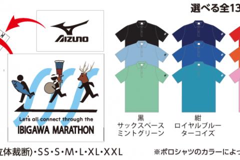 いびがわマラソンでつながろう! 特製ポロシャツのご案内