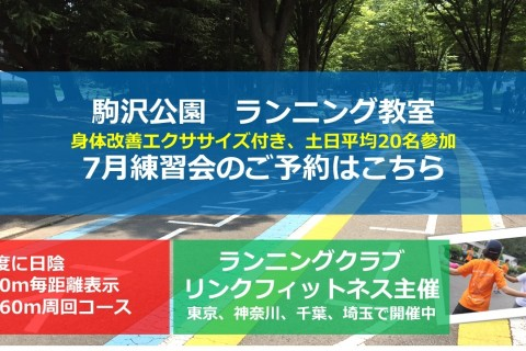 東京駒沢公園7月ランニング教室 身体改善エクササイズ付きの定期開催練習会 土日参加者は平均約20名