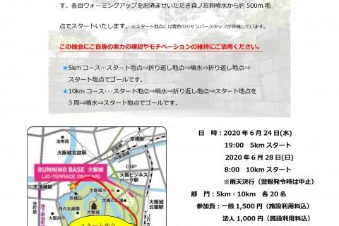 ランニングベース大阪城タイムトライアル 5km