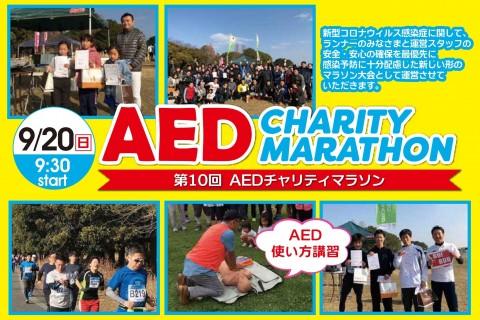第10回AEDチャリティマラソン