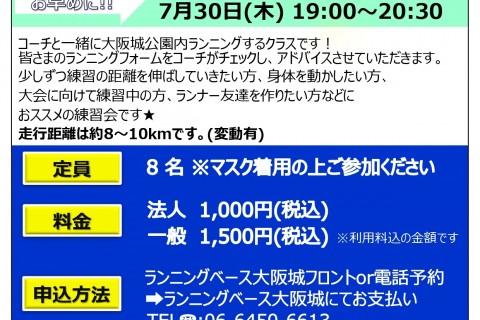 7月30日 限定8名【初級】ランニングベース大阪城ランニング教室