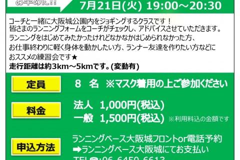 7月21日 限定8名【超入門】ランニングベース大阪城ランニング教室