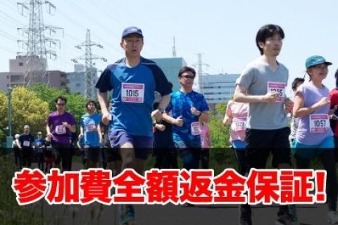 第11回 横浜鶴見川ニューノーマルマラソン ~参加費全額返金保証あり!~