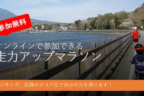 強化ポイント発見! 第3回 走力アップマラソン(3km)【無料】