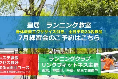 東京皇居7月ランニング教室 身体改善エクササイズ付きの定期開催練習会 土日参加者は平均約20名