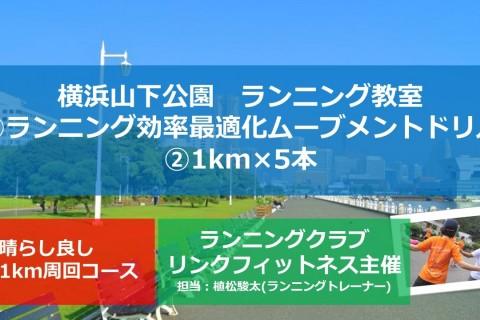 【横浜山下公園開催ランニング教室】 ランニング効率最適化ムーブメントドリル実践+1km×5本