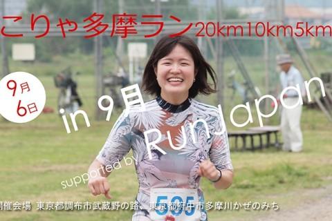 こりゃ多摩ラン20km10km5km in 9月