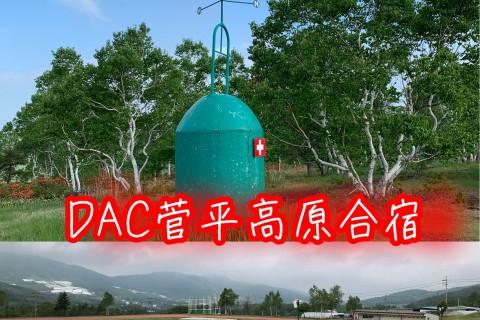 【定員先着30名】DAC菅平高原合宿2020