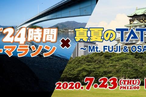 ランナーズ24時間リレーマラソン×真夏のTATTA RUN -Mt.FUJI & MAISHIMA-