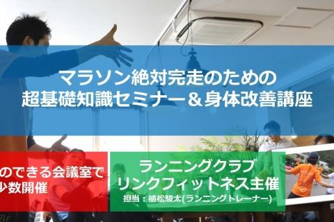 【6名限定、あと3名】マラソン完走のための超基礎知識セミナー&身体改善講座 東京渋谷区開催
