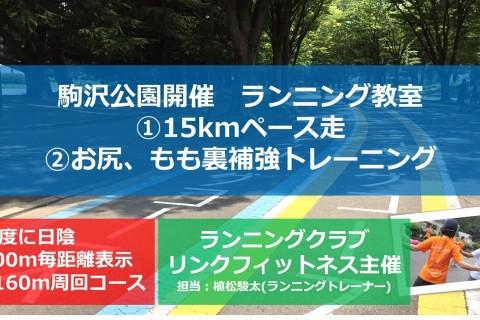 【東京駒沢公園開催ランニング教室】15kmペース走+殿筋、もも裏、補強トレーニング
