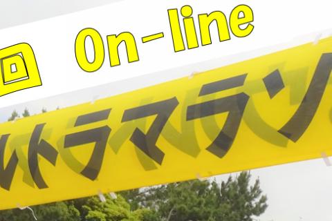 第1回On-lineウルトラマラソン&フル