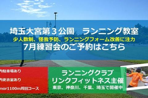 埼玉大宮第三公園ランニング教室 フォーム撮影、お悩みアンケートあり。身体改善、フォーム改善したい方